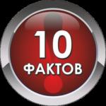 10-faktov_1