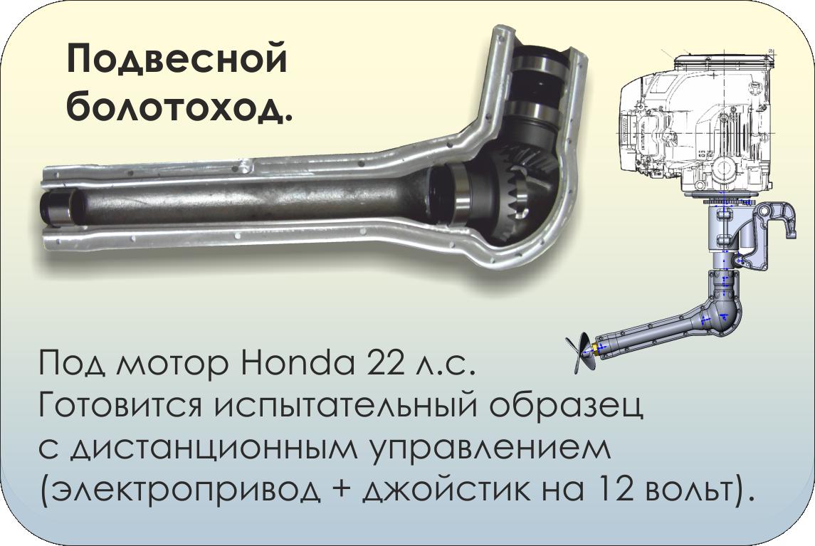 noga-bolotohoda_honda-22-l-s